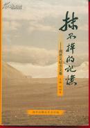 张一康签赠本:《抹不掉的记忆——周思义纪念文集》【品好如图】