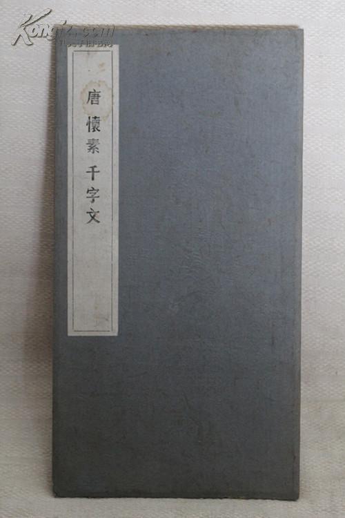 唐·怀素《千字文》拓本