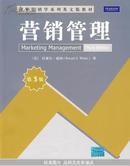 营销管理(第三版)(清华管理学系列英文版教材)