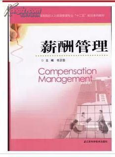 06091 薪酬管理 人力资源管理专业 江苏自考教材2013版本