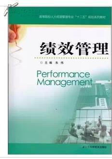 05963绩效管理 江苏自考教材 人力资源管理专业2013版本