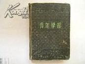 青年学习日记本【50年代】