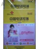 2011-2012中国大黄页 中国电话号薄