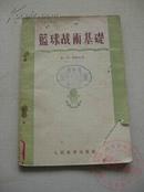 篮球战术基础 55年1版1印 包邮挂