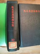 【黑脊黑面】马克思恩格斯全集 30(第三十卷)