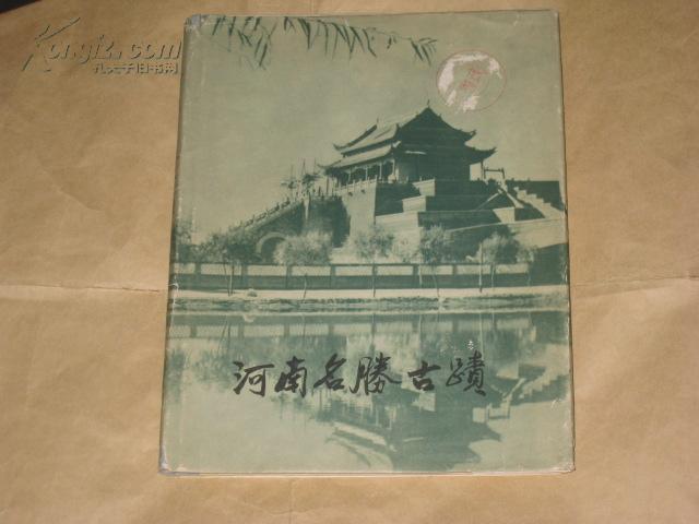 河南名胜古迹   (16开精装画册,60年代出版)