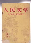 人民文学(1958年第9期)群众创作特辑