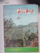 航空知识1979年第5期