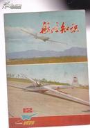 航空知识1979年第12期