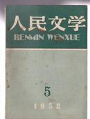 人民文学(1958年第5期)
