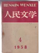 人民文学(1958年第4期)