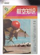 航空知识1980年第5、8期