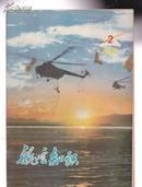 航空知识1978年第2、6期