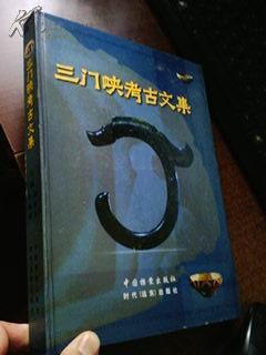 三门峡考古文集 16开精装本