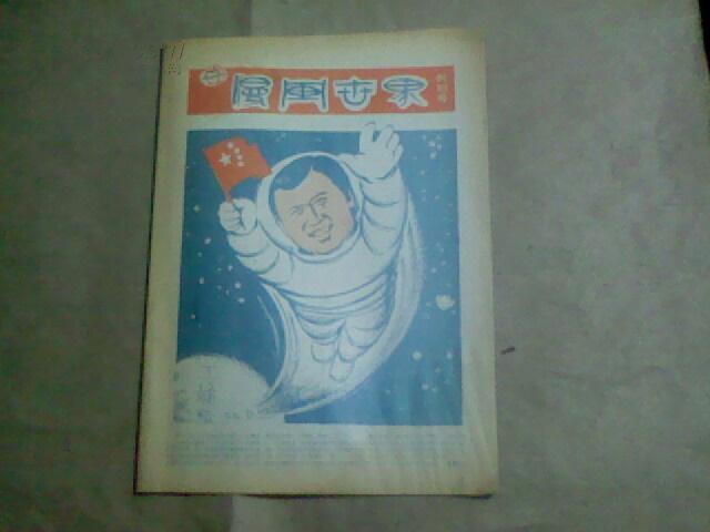 漫画世界1985年创刊号