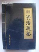 皇家读本—资治通鉴(四册全)