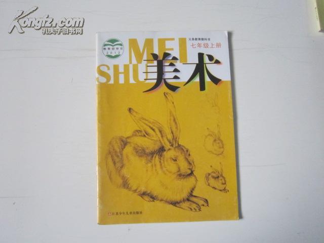 《初中美术课本七年级上册》江苏版2012年/正版初中图片