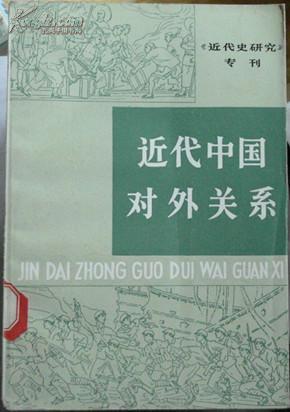 《近代史研究》专刊: 近代中国对外关系