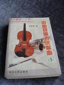 胡雪城编《中国百唱不厌歌曲1》 一版一印   现货