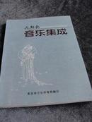 广东紫金县文化体育局编《花朝戏音乐集成》 一版一印 现货