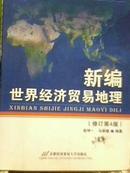 新编世界经济贸易地理(修订第4版)