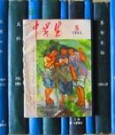 中学生(1966年第5期)