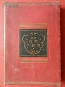 日文原版:最新音乐大辞典/昭和11年出版(布面装)请看图
