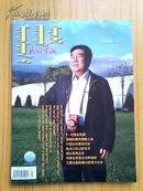 民族画报(蒙文)2013.5期