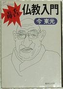 ◇日文原版书 毒舌 仏教入门  今东光  (解说:瀬戸内寂聴)
