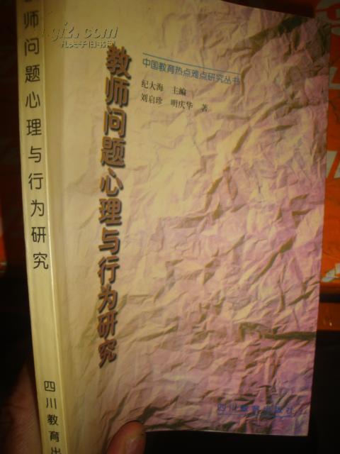 教师问题心理与行为研究(99年一版一印)