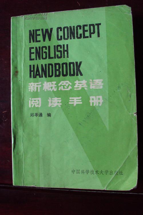 新概念英语阅读手册