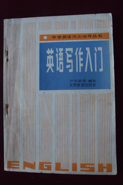 英语写作入门 中学英语作文指导丛书