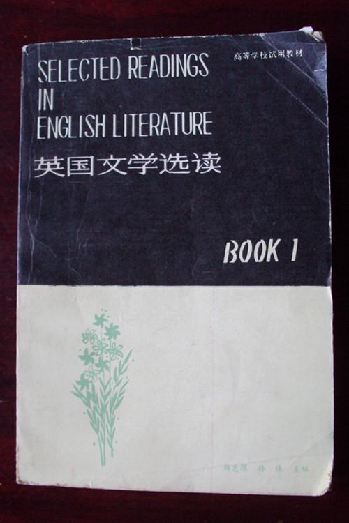 高等学校试用教材 英国文学选读 第一册 英文版