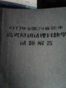 1977全国各省市高考数学[初试]题解