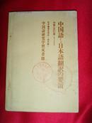 中国语-日本语翻译の要领(昭和48年初版)(中国语研究学习双书)