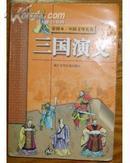 【古典小说•罗贯中】 (彩图本·中国文学名著)三国演义