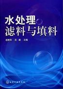 活性炭的应用(书籍+光盘)