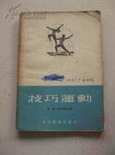 技巧运动 55年1版1印 包邮挂