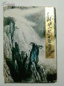 魏紫熙画集 1987年1版1印