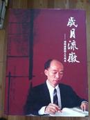 岁月流徽 刘筠谦教授人生风采 本书编委 华中农大 刘筠谦签名印章本