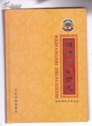 潍坊市政协志(含多幅彩色珍贵资料照片,16开精装)