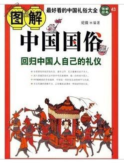 正版 图解中国国俗--回归中国人的礼仪/纪微