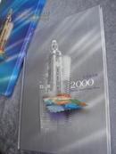 香港邮政署《二000年香港珍贵邮票册》(硬精装带合套)一版一印 现货