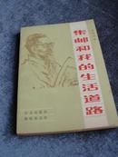 姜治方著《集邮和我的生活道路》一版一印 现货 详见描述