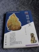 王宇信 徐义华著  20世纪中国文物考古发现与研究丛书《商周甲骨文》一版一印 现货 详见描述