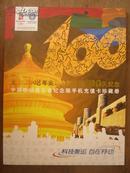 中国移动奥运会纪念版手机充值卡珍藏册---北京2008年奥运会倒计时100天纪念