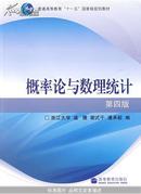 概率论与数理统计(浙大四版)