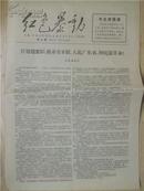 【文革小报】红色暴动第2期 1967年2月27日
