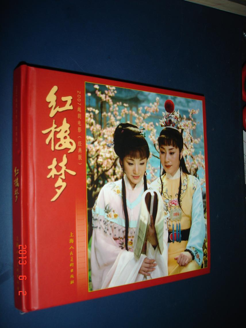 2007版越剧电影《红楼梦》(经典版)连环画  全新 精装 未拆过封限5000册