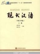 现代汉语(增订四版)(上册)(附光盘)